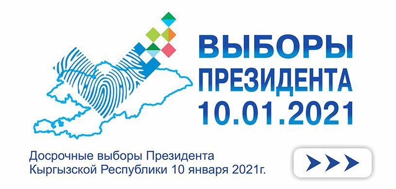 kirgizsko_volby.jpg