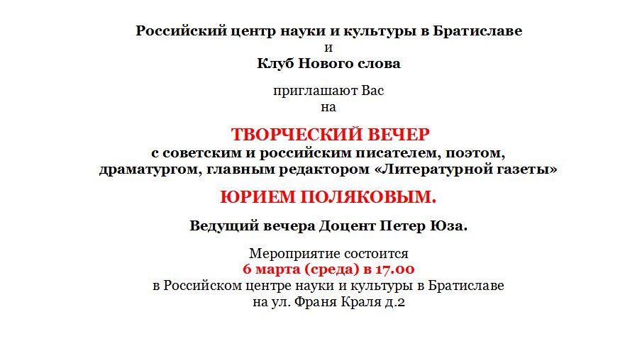 pozvánka v ruštine.JPG