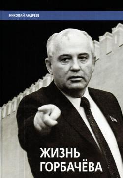 zivot_gorbacova.jpg