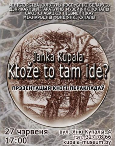j._kupala_plagat.jpg