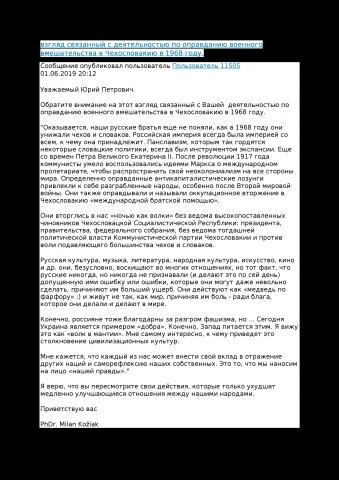 list_sinelscikovi_01062019-0.png