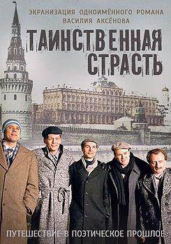 utajena_vasen_film.jpg